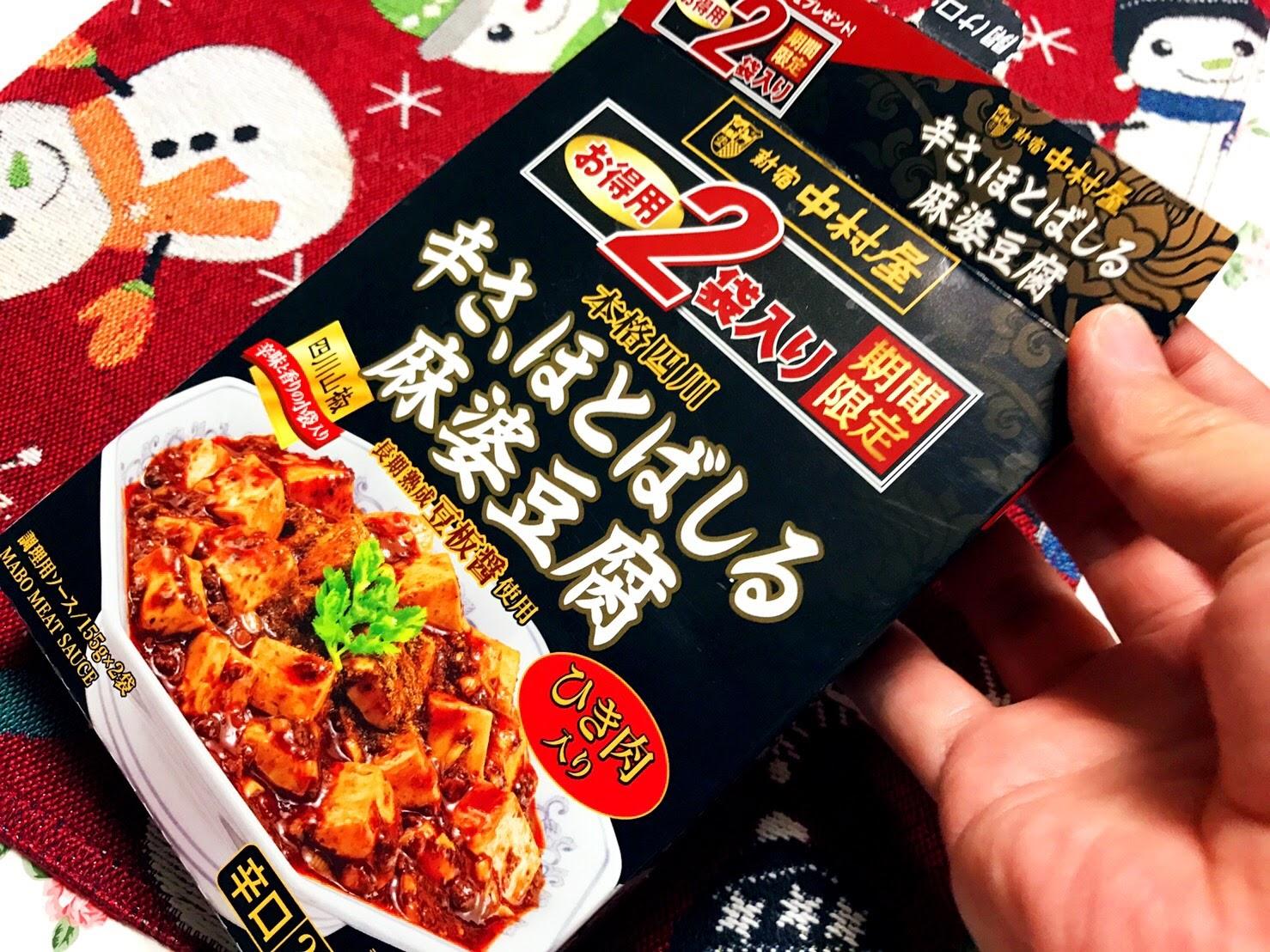 新宿中村屋 本格四川 辛さ、ほとばしる麻婆豆腐