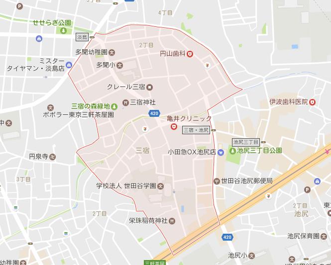 世田谷区三宿