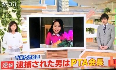 我孫子女児殺害事件、近所の男性46歳(渋谷恭正容疑者)を逮捕