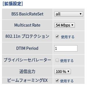 5GHz側の拡張設定