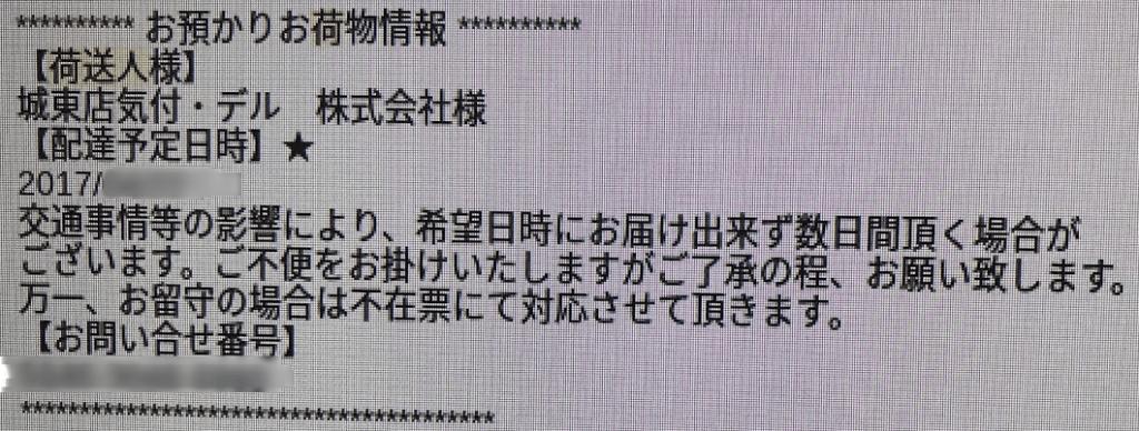 デル株式会社(Dell Japan)でのお買い物
