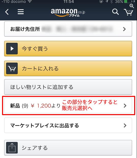 iPhoneアプリならここをタップで販売元選択画面へ移動できます。