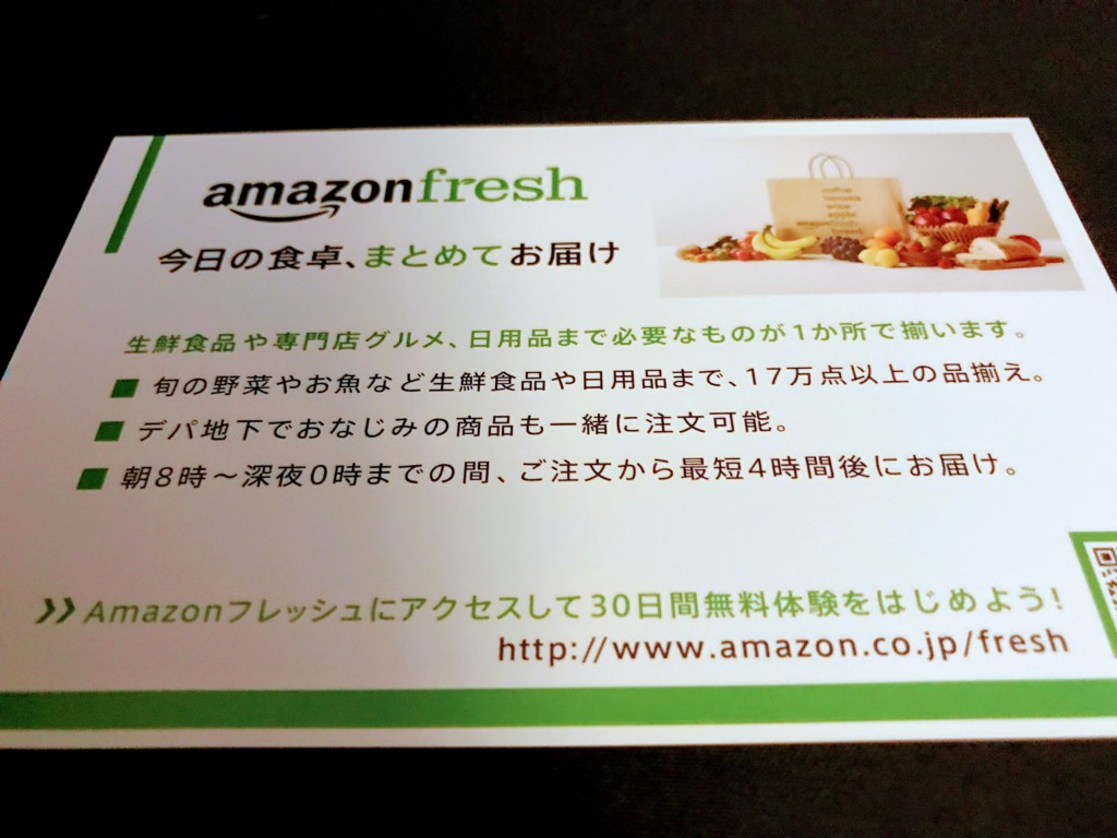 Amazonfresh(アマゾンフレッシュ)