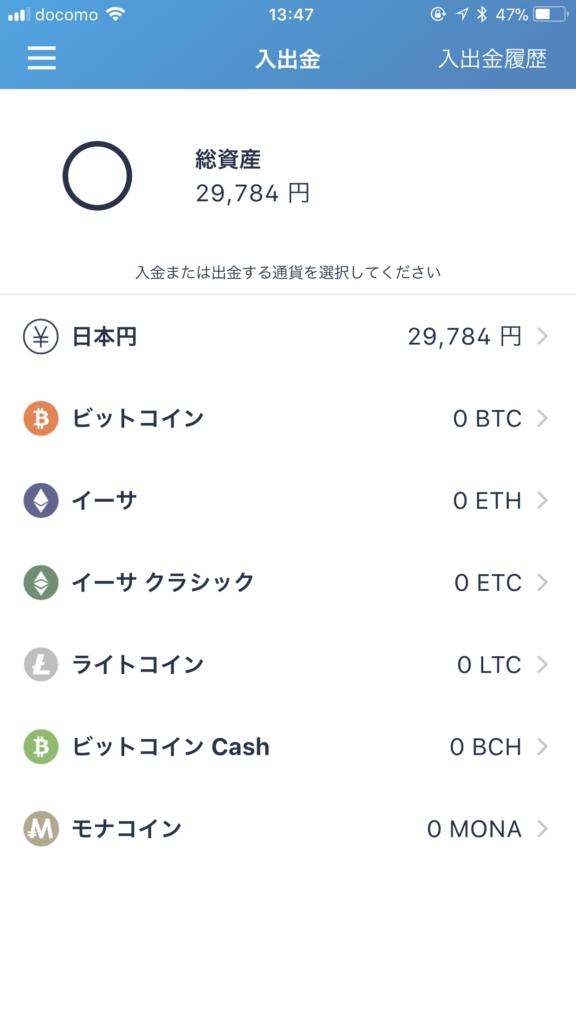 29784円からスタートしたWEB五郎さんの仮想通貨日誌