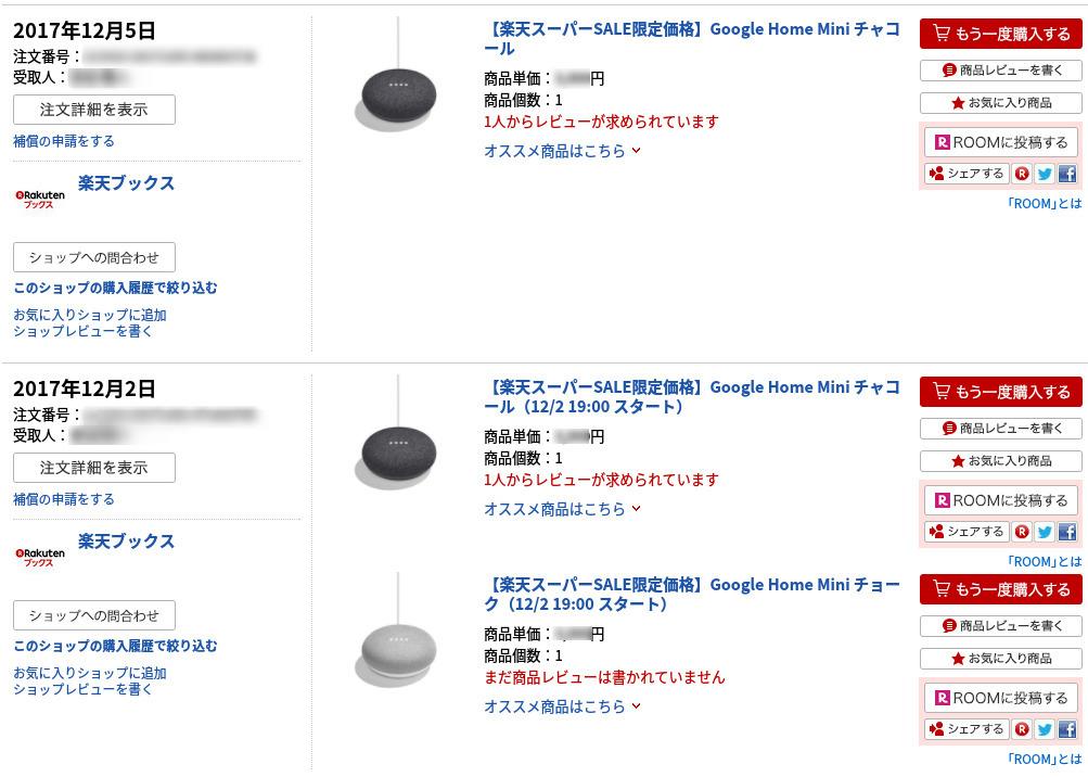 某セールでGoogle Home Miniが超お買い得