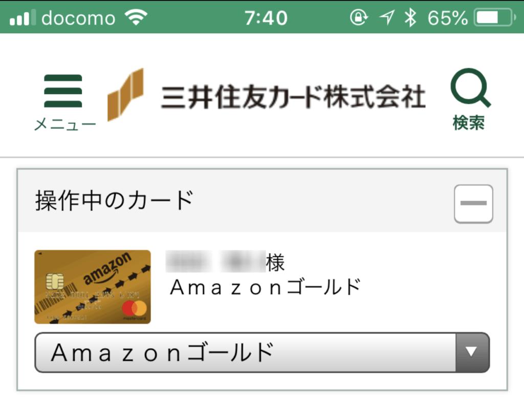 VPASS内でAmazonマスターゴールドカード確認!