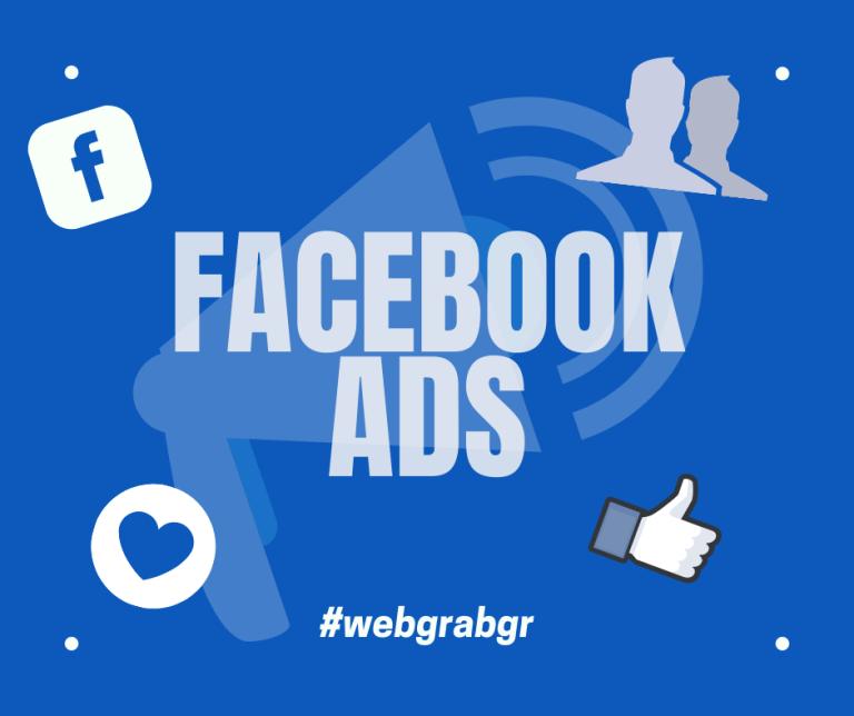 diafhmistikh-kampania-facebook-ads-webgrab