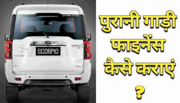 पुरानी गाड़ी फाइनेंस कैसे कराए ? Purani gadi finance kaise karaye.