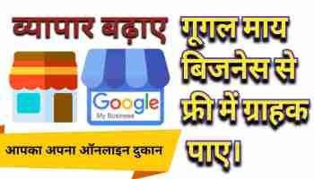 Google My Business पर अपना बिज़नेस कैसे लिस्ट करें