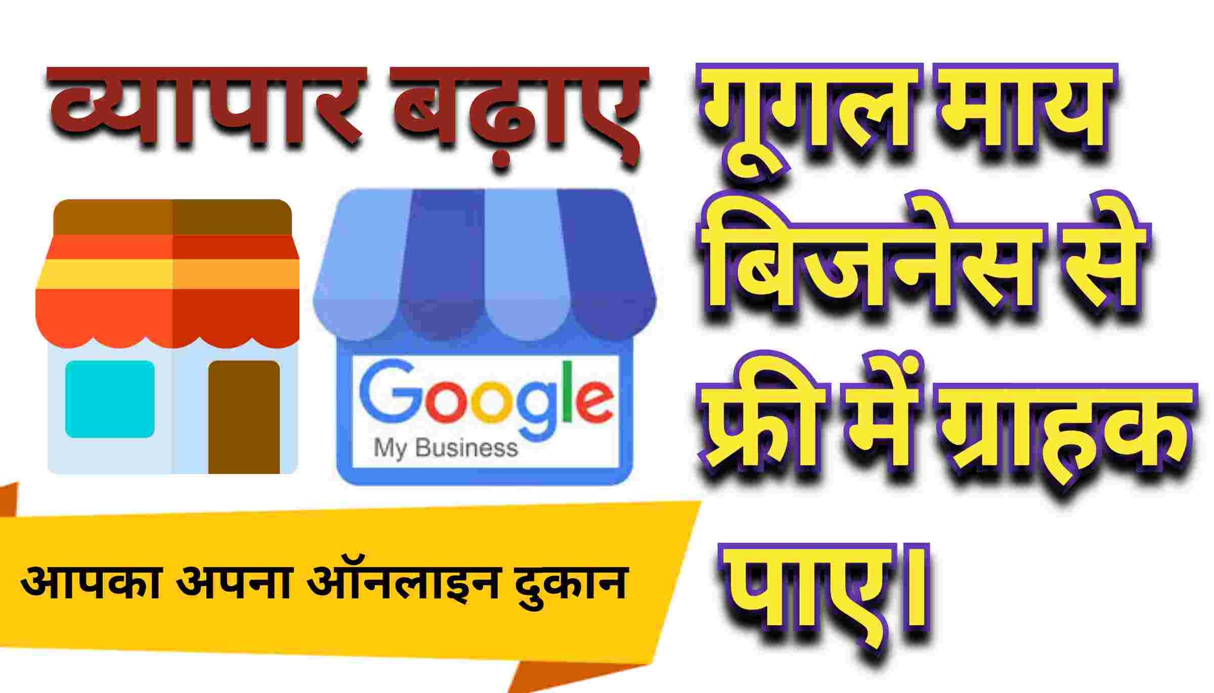 You are currently viewing गूगल पर अपना बिज़नेस कैसे लिस्ट करें | Google My Business