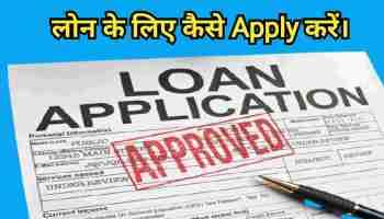 बैंक से लोन कैसे लें | How to apply for loan