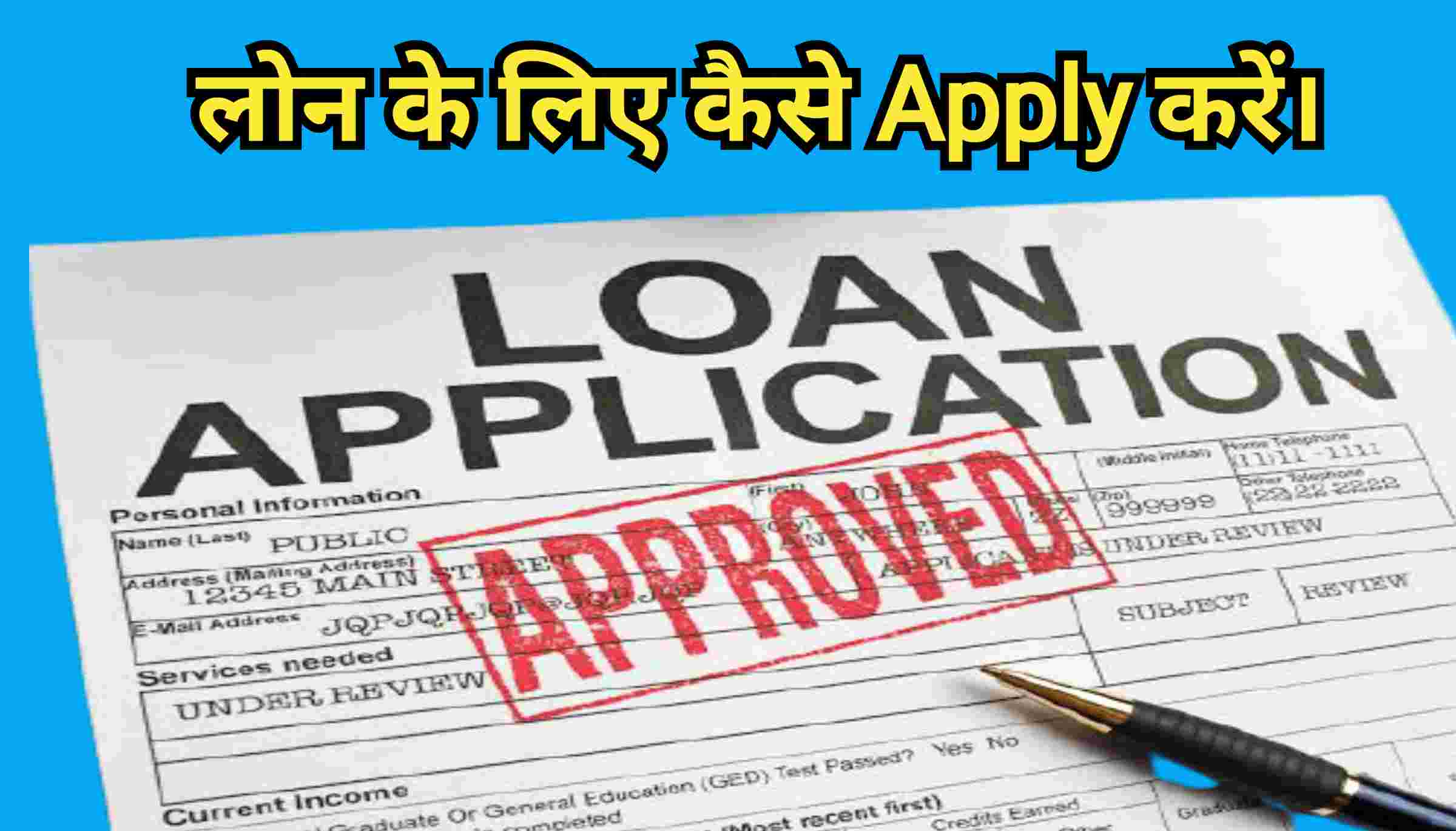 You are currently viewing बैंक से लोन कैसे लें | How to apply for loan