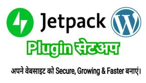 वर्डप्रेस में Jetpack plugin सेटअप कैसे करें