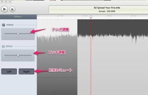 これは( ・∀・)イイ!!耳コピアプリ。テンポを1/4までおとせるgAssistant-