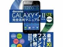 ドコモ・KDDI 今週、携帯夏モデル発表予定。