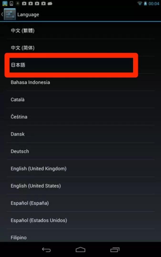 ネクサス7 Nexus7 英語表示から日本語表示で使用する方法 さくらいらぼ
