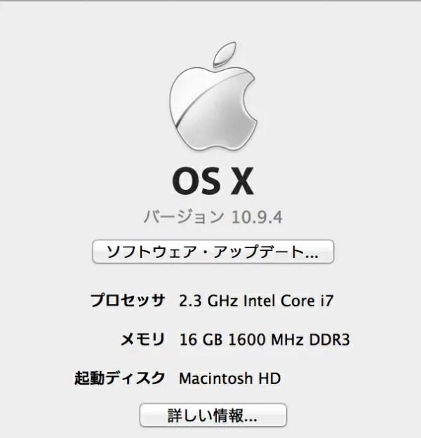 この Mac について
