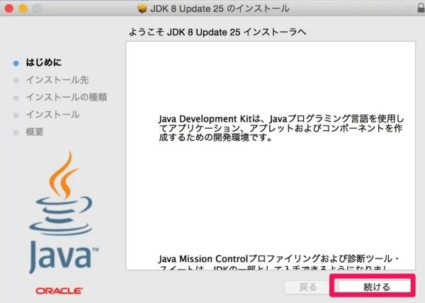 JDK 8 Update 25 1