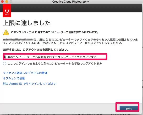 Creative Cloud Photography と Adobe ID