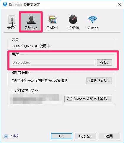 SnapCrab Dropbox 3