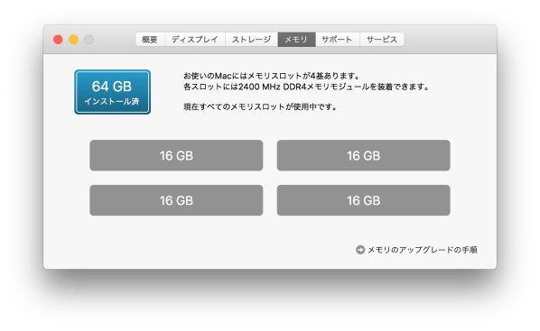 Mac2017