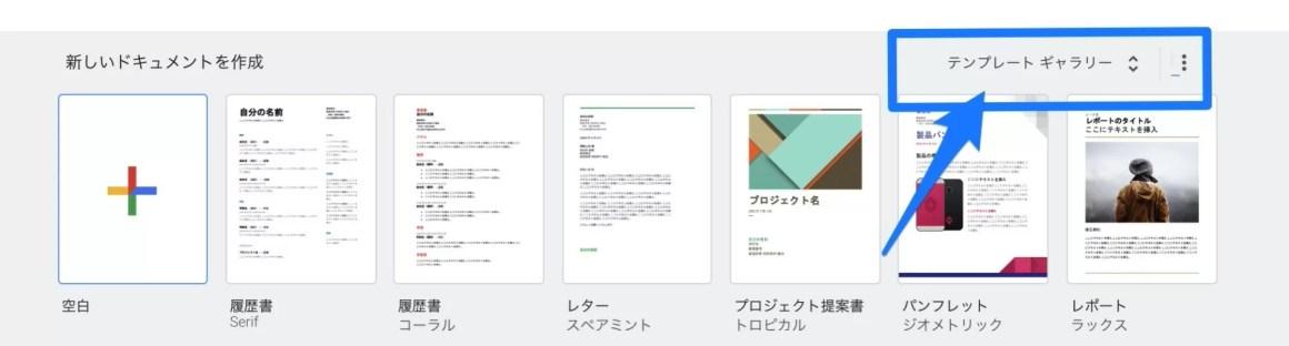 Google doc3