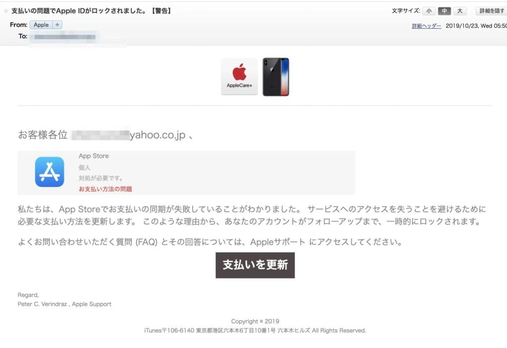 支払いの問題でApple IDがロックされました。【警告】のパターン