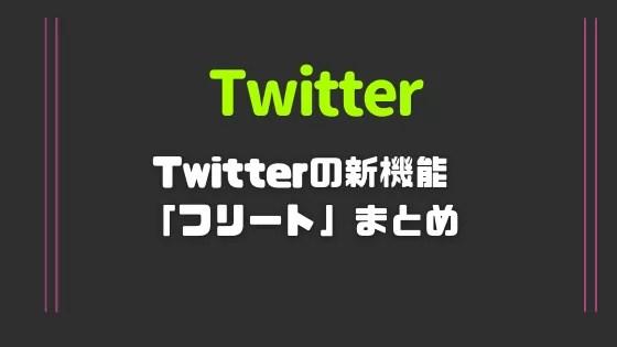 Twitterの新機能「フリート」を使うにはどうする?使い方のまとめ