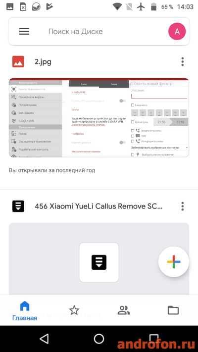 "Google Drive homepage. ""Width ="" 400 ""height ="" 711 ""srcset ="" https://i1.wp.com/webilicious.xyz/wp-content/uploads/2019/08/1565218866_706_How-to-use-google-drive.jpg?w=1200&ssl=1 400w, https://androfon.ru/ wp-content / uploads / 2019/07 / st550_14_15_07_19_009-169x300.jpg 169w, https://androfon.ru/wp-content/uploads/2019/07/st550_14_15_07_19_009-17x30.jpg 17w ""sizes ="" (max-width: 400px) 100vw, 400px"