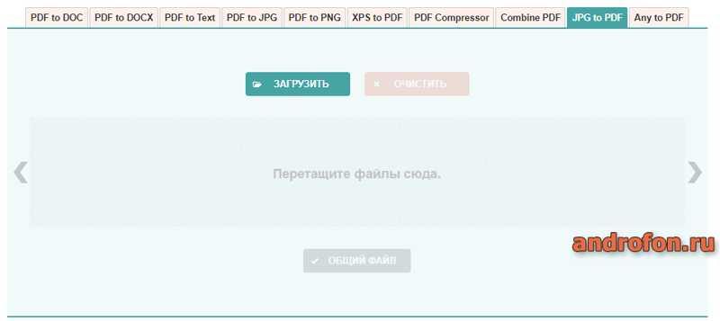 "Service jpg2pdf. ""Width ="" 800 ""height ="" 357 ""srcset ="" https://i1.wp.com/webilicious.xyz/wp-content/uploads/2019/08/1565284293_909_How-to-make-pdf-from-jpg.jpg?w=1200&ssl=1 800w, https://androfon.ru/wp- content / uploads / 2019/08 / st565_14_08_08_19_01-300x134.jpg 300w, https://androfon.ru/wp-content/uploads/2019/08/st565_14_08_08_19_01-768x343.jpg 768w, https://androfon.ru/wp- content / uploads / 2019/08 / st565_14_08_08_19_01-30x13.jpg 30w ""data-lazy-sizes ="" (max-width: 800px) 100vw, 800px"