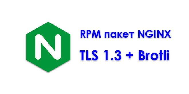 How to Build RPM Nginx Package With TLS 1.3 Support and Brotli Compression 14