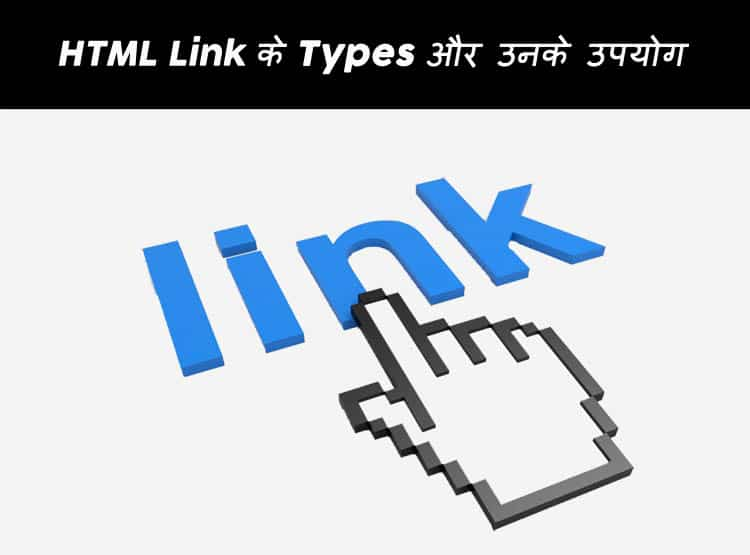 hyperlink-kya-hai-hindi