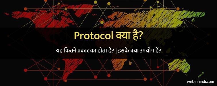 protocol-kya-hai-meaning-in-hindi