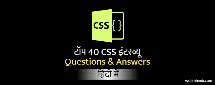 css-interview-questions-in-hindi