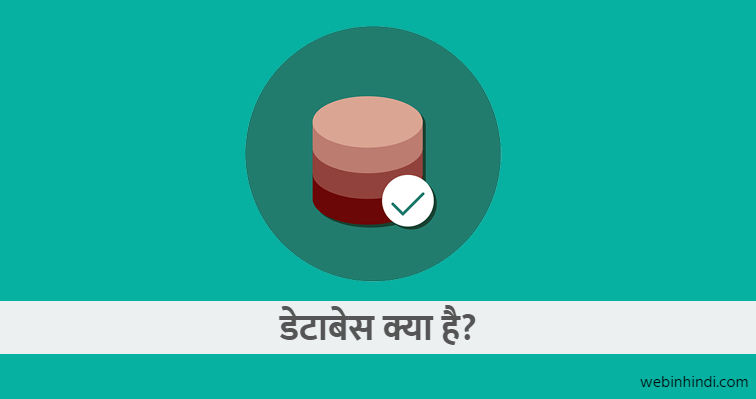 what-is-database-in-hindi