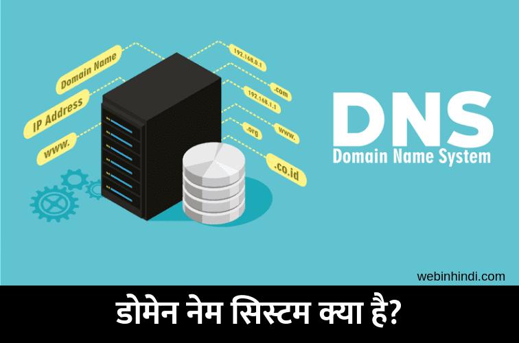 DNS क्या है