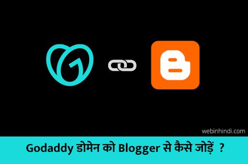 blogger me domain kaise add kare