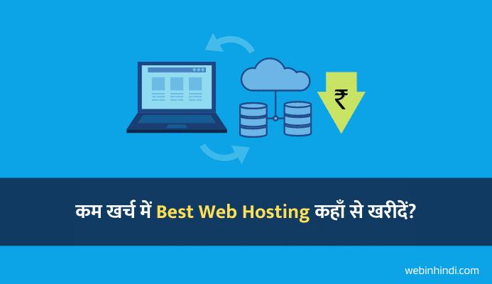 Web Hosting कहाँ से खरीदें