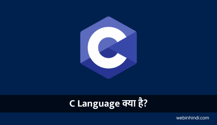 what-is-c-language-in-hindi