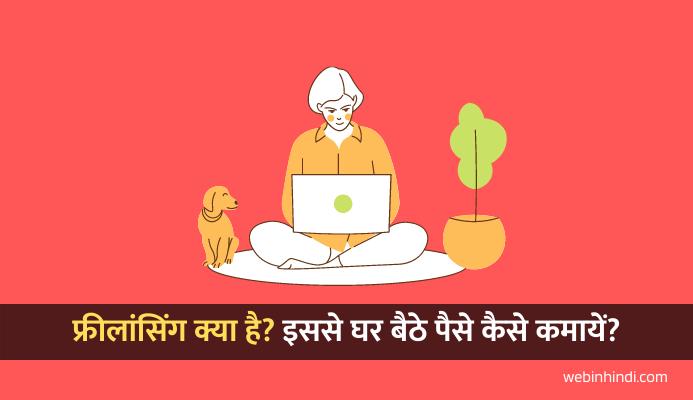 फ्रीलांसिंग क्या है- what is freelancing in hindi