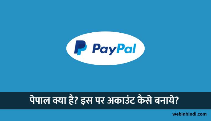 paypal kya hai - paypal account kaise banaye