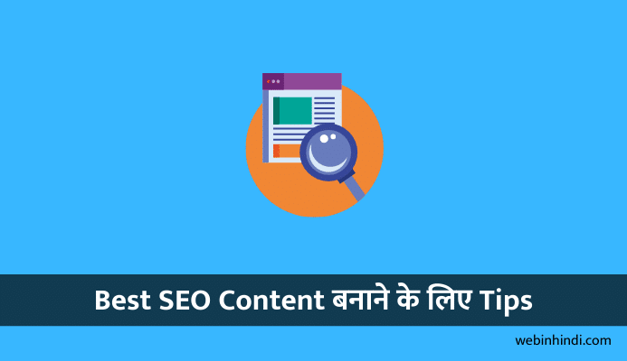 seo content tips in hindi
