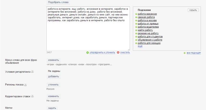 Создать рекламную компанию в Яндекс директ