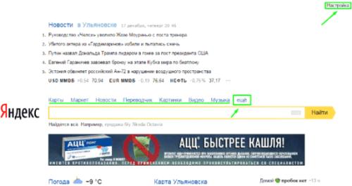 Яндекс - главная страница