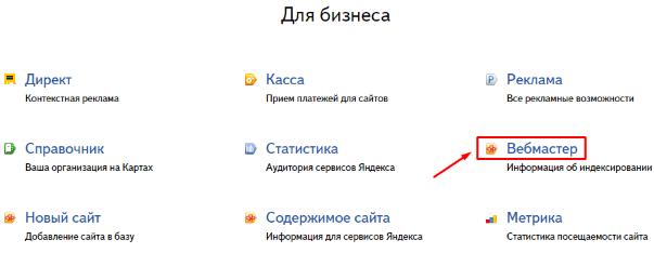 регистрация сайта в Яндекс Вебмастер