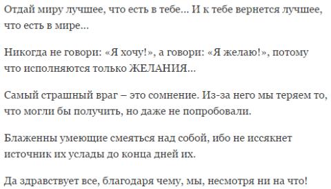 dlya-motivatsi-i-vdohnoveniya-7
