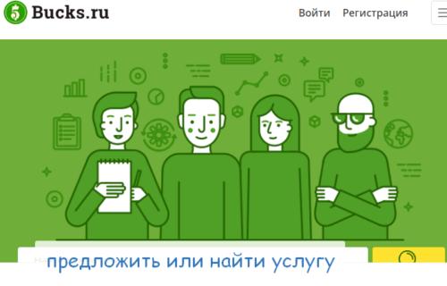 Биржа фриланса 5bucks.ru