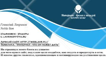 визитка сайта