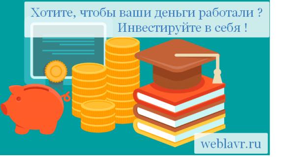 Инвестиции в свои знания