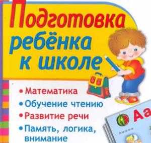 Подготовить ребёнка к школе